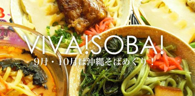 9月1日よりVIVA!SOBA!フェスティバル!!