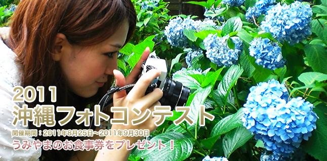 「沖縄フォトコンテスト」開催のご案内