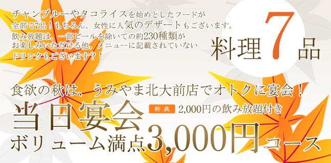 食欲の秋!当日宴会ボリューム満点3,000円コース