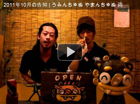 2011年10月の告知 | うみんちゅぬ やまんちゅぬ 両店【Vol.1】