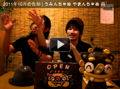 2011年10月の告知 | うみんちゅぬ やまんちゅぬ 両店【Vol.2】