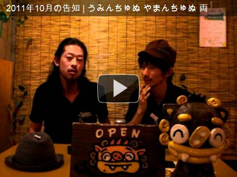2011年10月の告知 | うみんちゅぬ やまんちゅぬ 両店【オフショット】