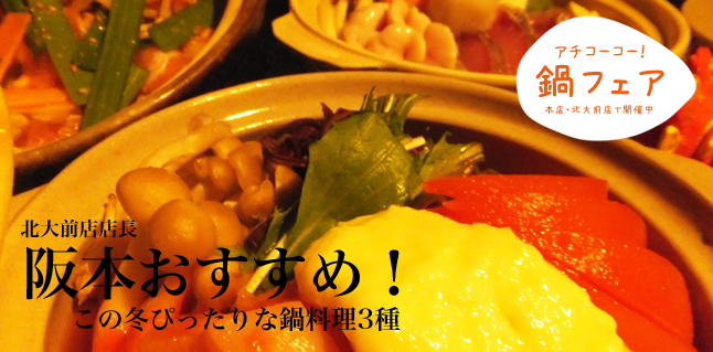 アチコーコー!(あつあつ)うみやま鍋フェア!