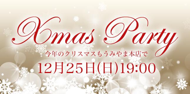 うみやまクリスマスパーティー開催決定