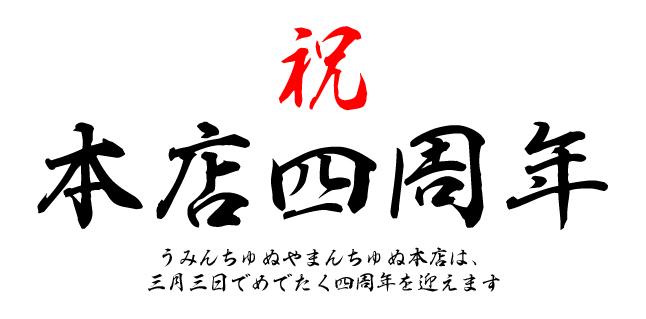 うみんちゅぬやまんちゅぬ本店「4周年記念パーティー」のご案内