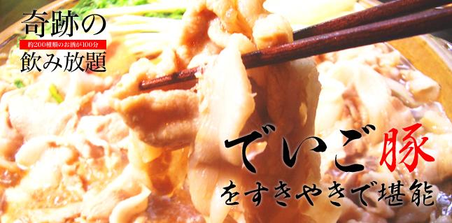 琉球でいご豚特製すきやきコース
