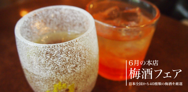 6月の本店「うみやま梅酒フェア」開催