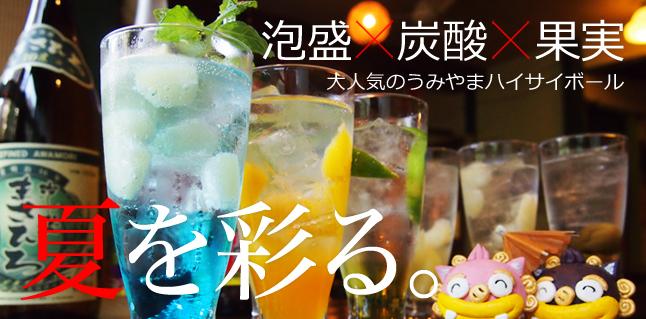 夏を彩る!泡盛×炭酸×果実ゴロゴロ「うみやまハイサイボール」