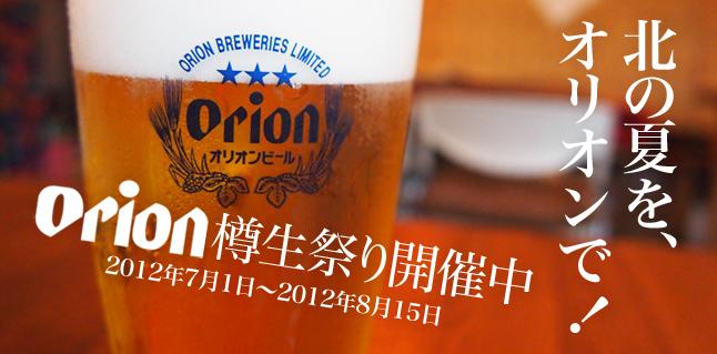 オリオンビール祭