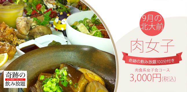当日OK!肉食系女子会コース 飲み放題付きの3,000円!