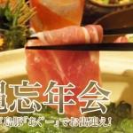 島豚「あぐー」のむるぶし(群星)忘年会!2時間奇跡の飲み放題付きで5,000円!
