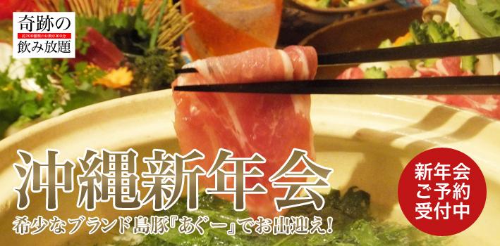沖縄新年会