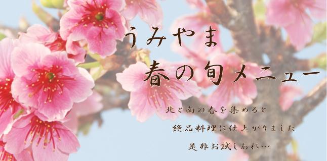 3月 HPバナー 旬メニュー
