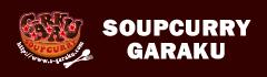 てまひまコク旨ハートフルなスープカレー☆GARAKU☆