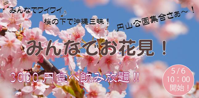 2013.4-お花見バナー