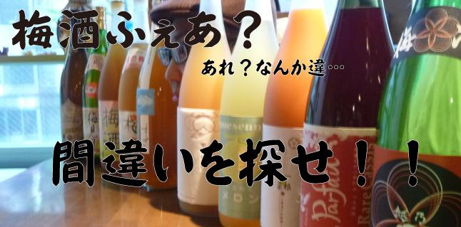 梅酒ふぇあ?