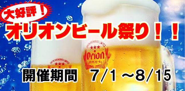 オリオンビール祭り バナー