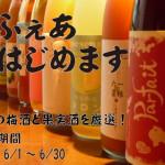 大梅酒フェア