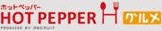 ホットペッパー